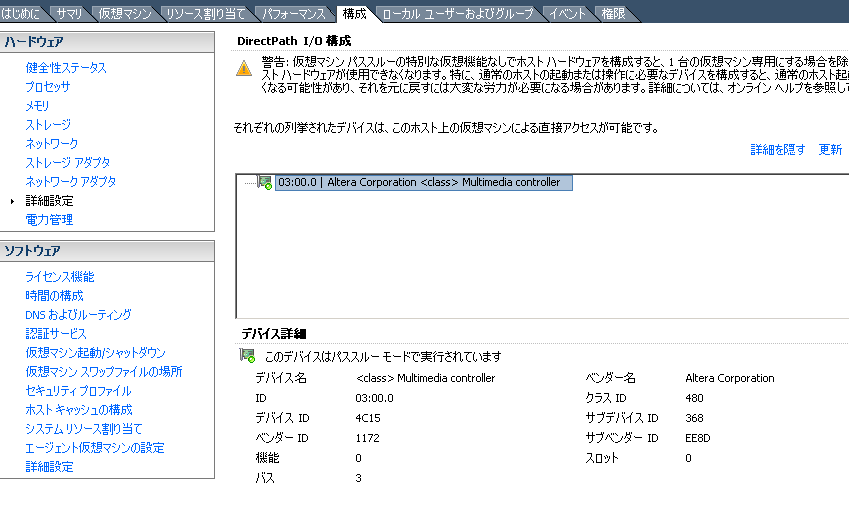 http://horliy.seri.gr.jp/mt/horliy-blog/PCI-paththrough.png