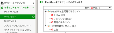 Fortigate-広告ブロック.png